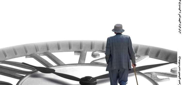 تجربه جهانی در خصوص تأمین مالی صندوقهای بازنشستگی