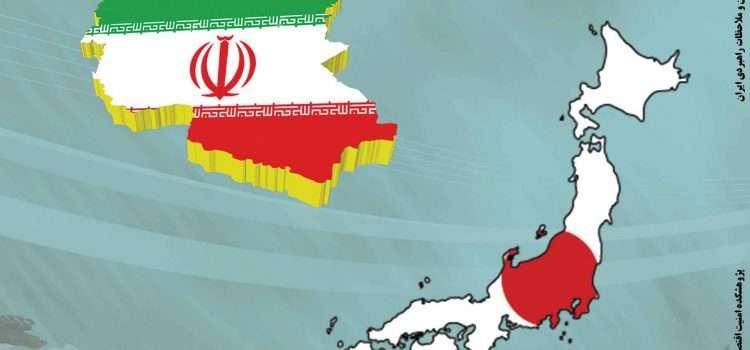 بررسی مناسبات اقتصادی ایران و ژاپن و ملاحظات راهبردی ایران
