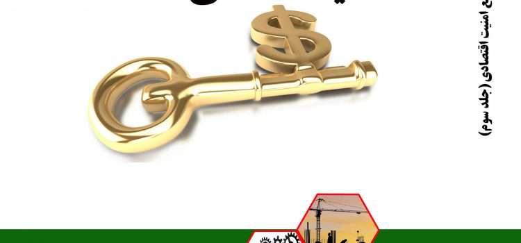 مرجع امنیت اقتصادی (جلد سوم)