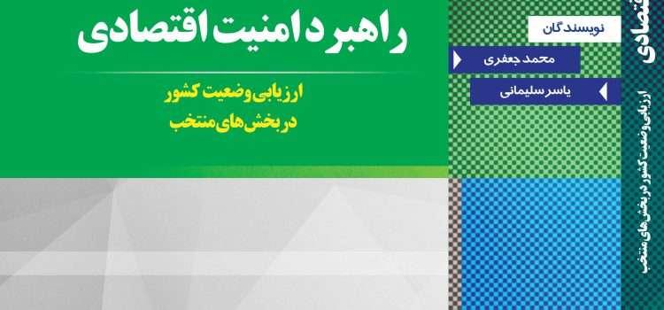 راهبرد امنیت اقتصادی: ارزیابی وضعیت کشور در بخشهای منتخب